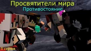 """Minecraft Сериал: """"Просветители мира"""" 1 Эпизод 1 Серия"""