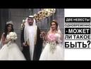 32 Две невесты одновременно на арабской свадьбе. Может ли такое быть?