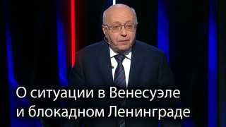 Сергей Кургинян о Венесуэле и блокаде Ленинграда — «Вечер с Соловьевым»