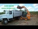 Мини погрузчик CASE SR200Газ 3309Амкадор 332В завозим глину в Ангар