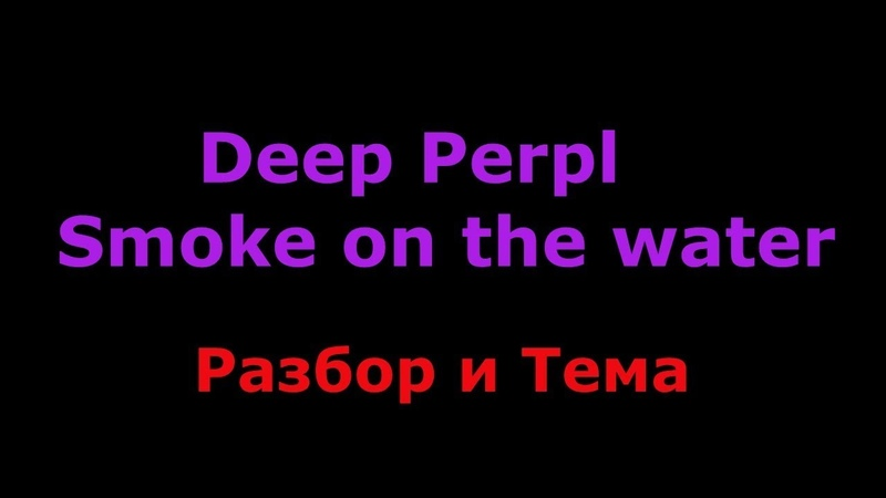 Deep Perpl Smoke On The Water Разбор и Тема