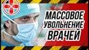 ✔ Дело врачей Анастасия Васильева мы это так не оставим Профсоюз Альянс Врачей