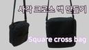 크로스백 만들기/Mach eine Tasche/가방 만들기/Cross bag/크로스 가방/How to make a bag/バッグ作り方/クロ1