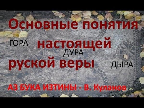 Основные понятия настоящей руской астрофизической веры Фильм 2-1 АЗ БУКА ИЗТИНЫ