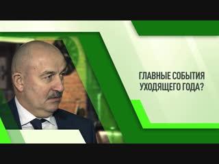 Cтанислав Черчесов: о самом интересном знакомстве, Михаиле Боярском и «усах надежды»