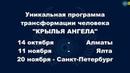Обучение по программе КРЫЛЬЯ АНГЕЛА в Алматы Ялте и Санкт Петербурге Лаборатория Гипноза