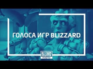 Голоса игр blizzard на «игромире»! скоро увидимся! :)