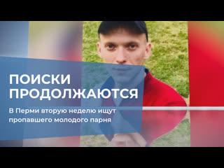 В Перми вторую неделю ищут пропавшего молодого парня