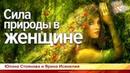 Сила природы в женщине. Юлона Стоянова и Ярина Исинелия