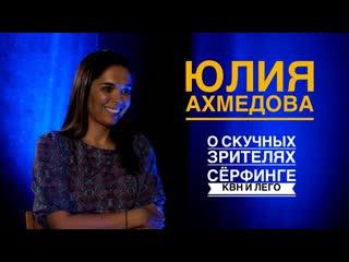 Юлия Ахмедова - О скучных зрителях, сёрфинге, КВН и Лего / Интервью