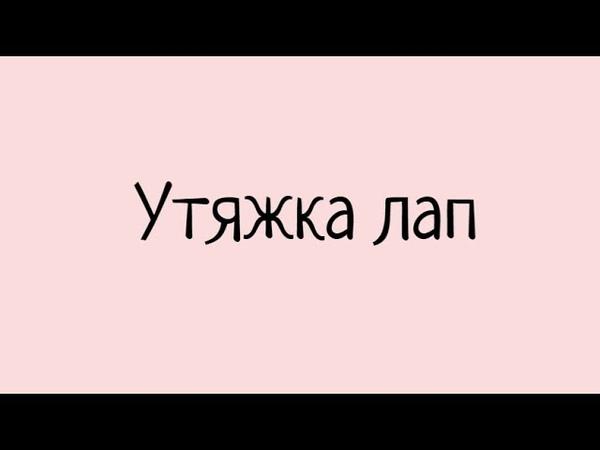 Утяжка лап вязаной игрушке Зайчику Персику Выпуск № 58