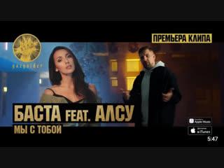 Баста feat. Алсу - Мы с тобой ft.&.и | #vqmusic