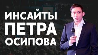 Инсайты с тренинга «Пространство для Развития» Виталия Булавина. Инсайты Петра Осипова. 16+