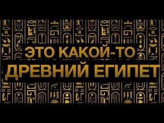 Президент Таджикистана и какой-то Древний Египет