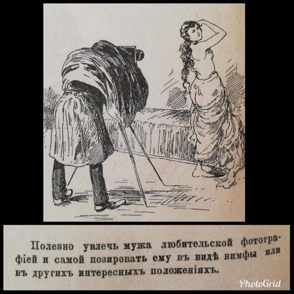 «Как должна вести себя хорошая жена». XIX век Спасибо за и подписку
