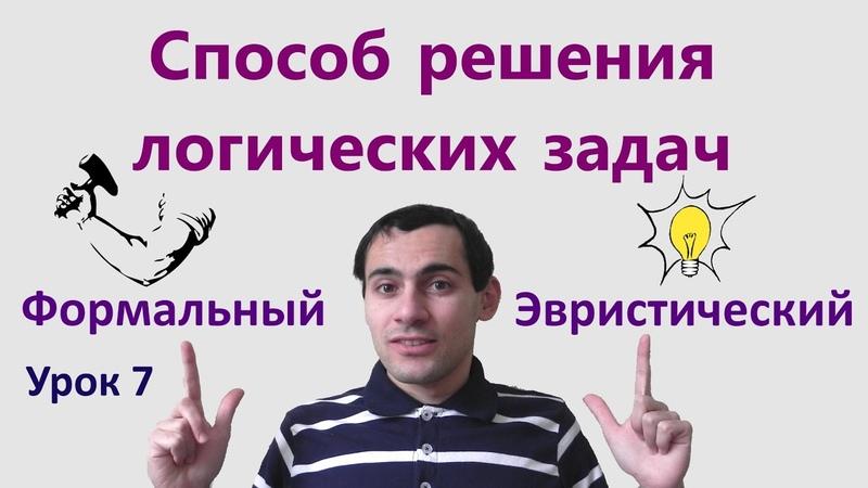 Урок 7 Эвристический и формальный способ решения логических задач Математическая логика