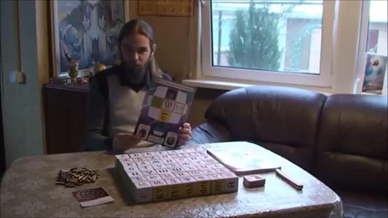 Андрей Ивашко о БУКВИКАХ - образных кубиках