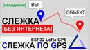 GPS трекер   как отследить человека без интернета?   Мобильное приложение для слежки прилагается!
