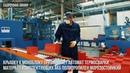 Российский аккумуляторный завод в Алабуге Барс Технододжи
