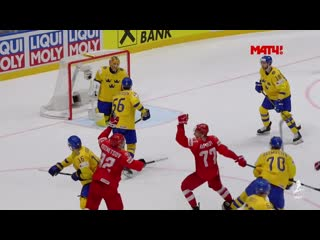 Обзор матча Швеция  Россия. 4:7