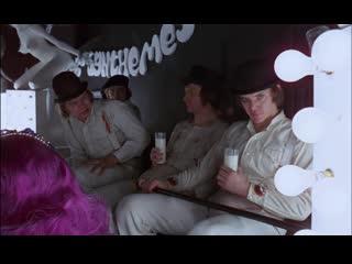 Заводной апельсин / A Clockwork Orange (1971) русские субтитры