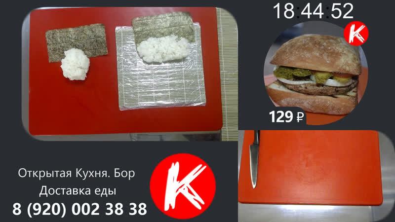 Открытая Кухня Бор Доставка еды 16 09 2019