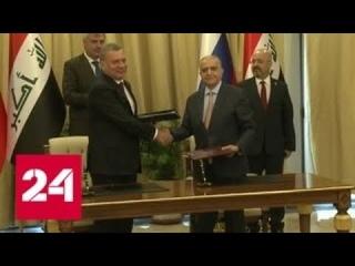 Россия и Ирак нацелены на развитие двухсторонних экономических отношений - Россия 24