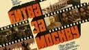 Битва за Москву Агрессия Серия 1 военный реж Юрий Озеров 1985 г