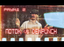 Поток vs DenPunch - рануд 2 (DICTUM BATTLE)