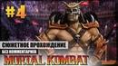 Главы 14-16. ФИНАЛ ● Mortal Kombat (2011) 4 ❖ Сюжет