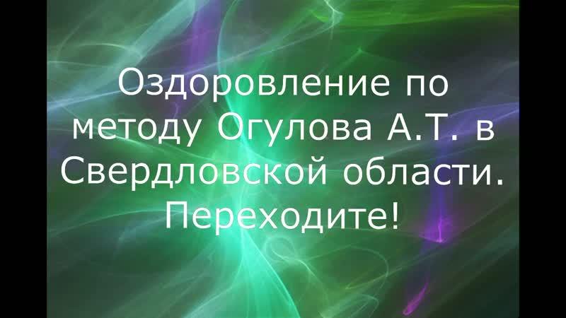 Оздоровление по А.Т. Огулову в Свердловской области