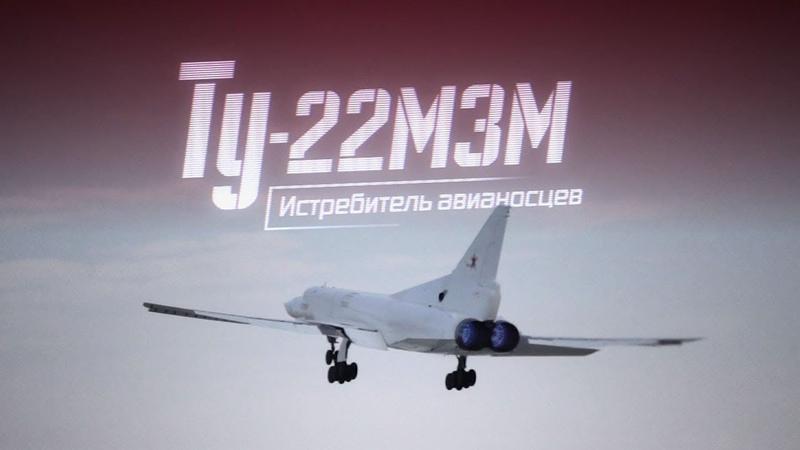 Военная приемка Ту 22МЗМ Истребитель авианосцев Tu 22MZM Combattente portaerei