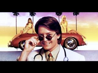 Доктор Голливуд 1991 Михалёв VHS 1080p