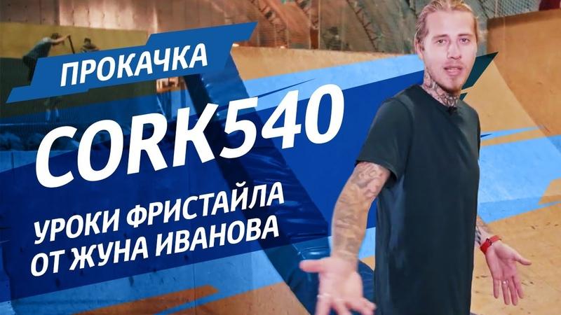 Как сделать Cork540на сноуборде Уроки фристайла от Жуна Иванова