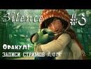 Оракул из Лило и Стич! 3 ● Silence ● Записи стримов Lori