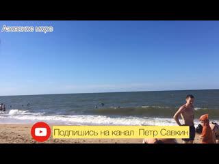 Незабываемая экскурсия на Азовское море! Полное видео смотрите на моём канале в ютубе!
