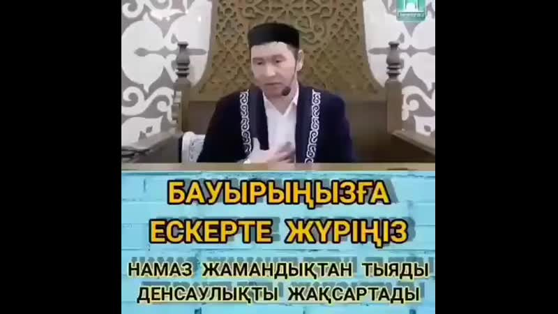 Намаз жаманды тан тыяды Денсаулы ты жа сартады 480p mp4