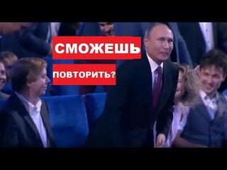 "Путин Угарает над Собственной Пародией - "" На Саммите"" Дмитрий Грачев ! Резидент Камеди Клаб!"