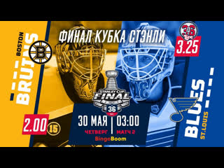 НХЛ НА РУССКОМ. КС-18/19. Финал. Бостон - Сент-Луис (матч 2)