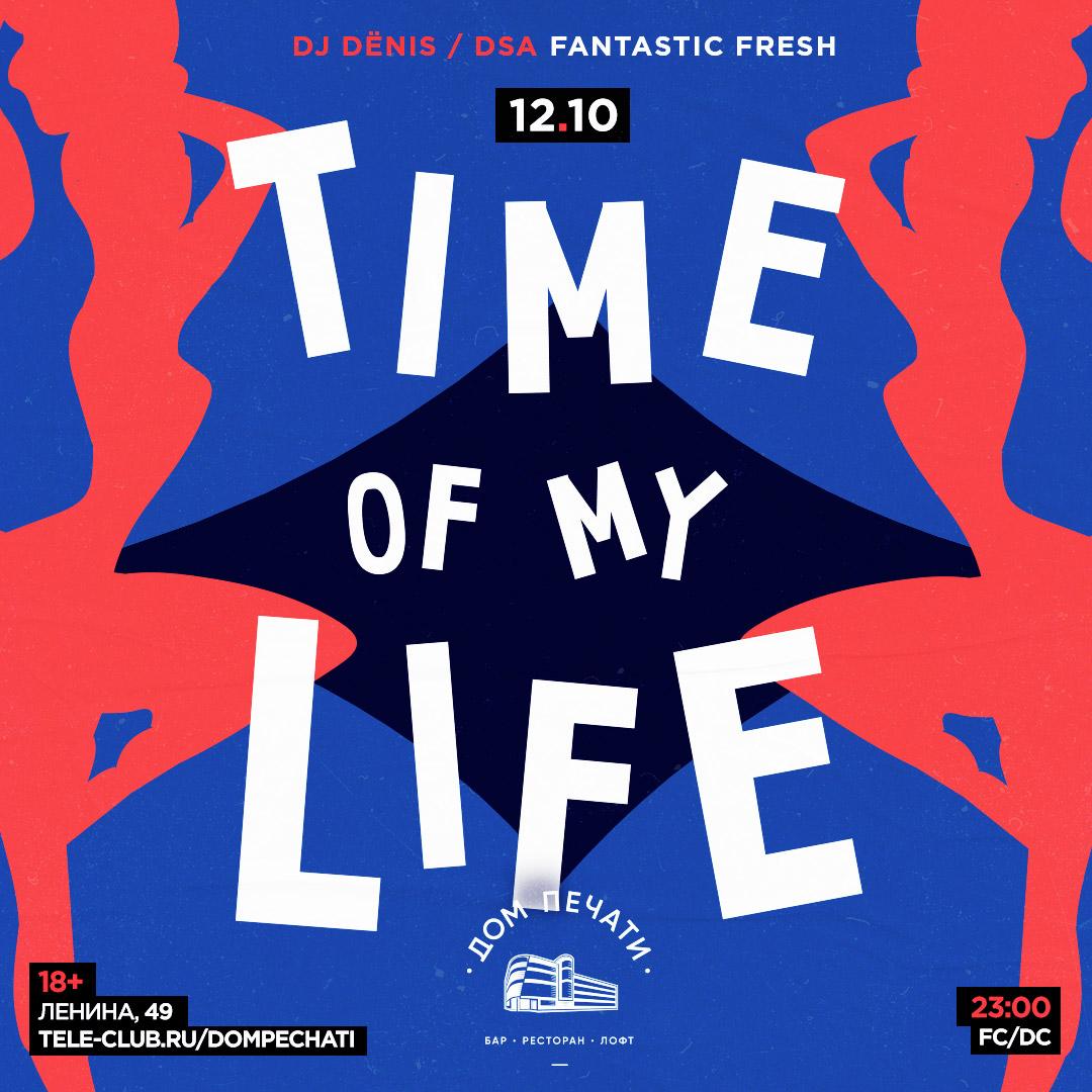Афиша Екатеринбург Time Of My Life 12 октября в Доме печати