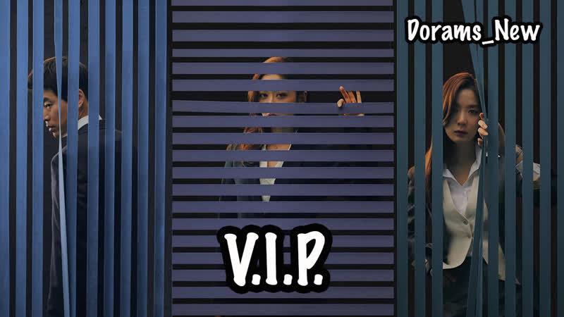 [Оригинал] V.I.P. – 11 серия, 2019 г.