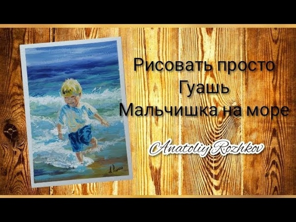 Рисуем мальчишку на море(гуашь)для начинающих.Draw a boy at sea,the marine landscape(gouache)