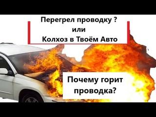 Возгорание проводки в Авто! Короткое замыкание! Причины!