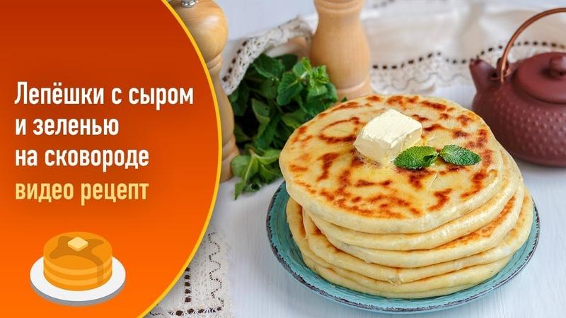 Лепёшки с сыром и зеленью на сковороде видео рецепт