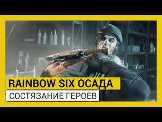 "Rainbow six осада – состязание героев (событиие ""road to s.i. 2020"")"