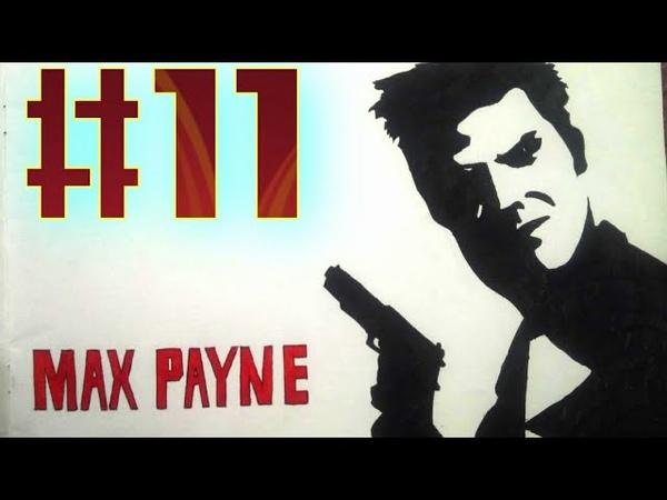 Прохождение Max Payne-часть 11-Паршивый предатель