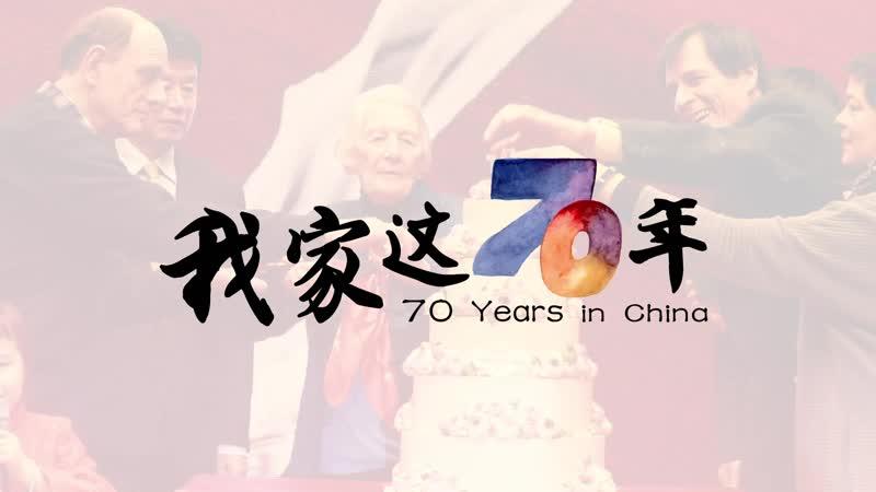 Мои 70 лет в Китае