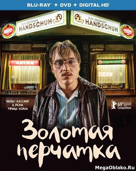 Золотая перчатка / Der goldene Handschuh (2019/BDRip/HDRip)