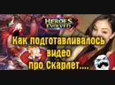 Heroes Evolved - Fun Video | Как я готовил ролик Скарлет. Первое впечатление. Drum'n'Bass Bonus
