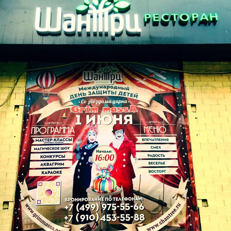 Ресторан, банкетный зал «Шантри» - Вконтакте